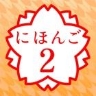 学ぼう にほんご2 (JLPT N4) icon