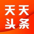 天天头条-专业版 icon