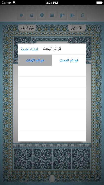 Great Tafsirs التفاسير العظيمة screenshot-4
