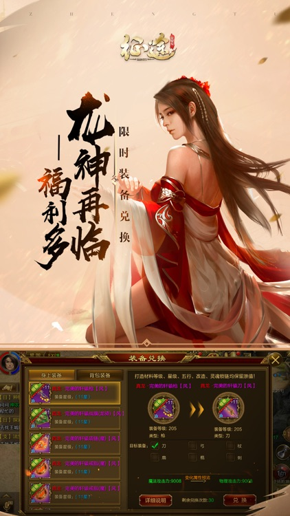 征途-再续情缘 screenshot-7