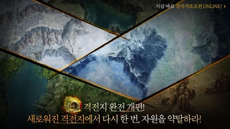 삼국지 조조전 Online screenshot-5