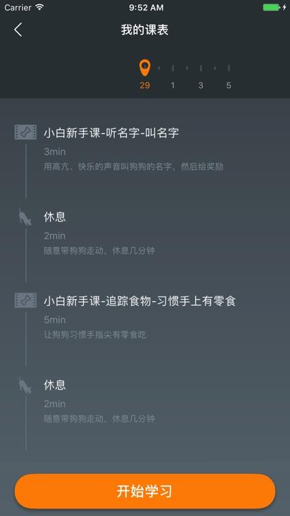 犬客 - 狗主人的移动私教 screenshot-3
