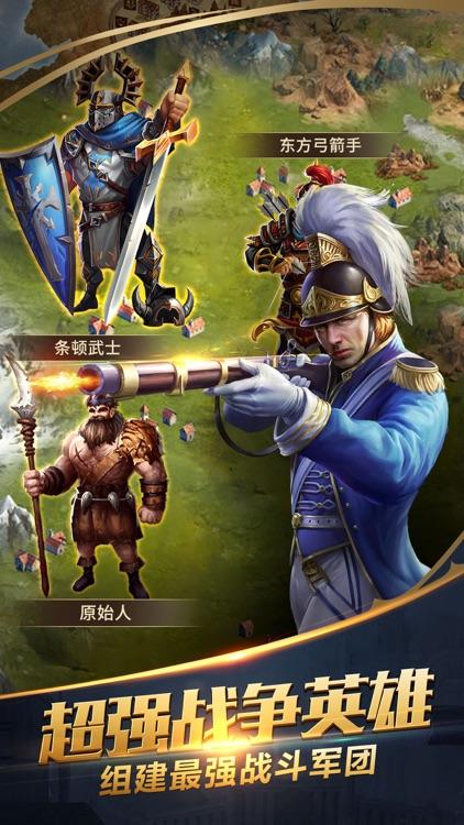 战火文明-东西方帝国争霸手游 screenshot-3