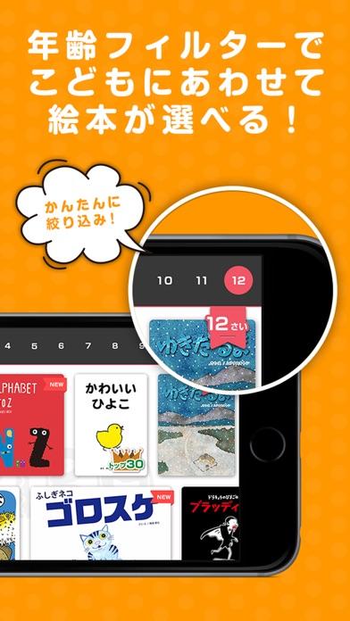 絵本が読み放題!知育アプリPIBO 子供向け読み聞かせスクリーンショット4