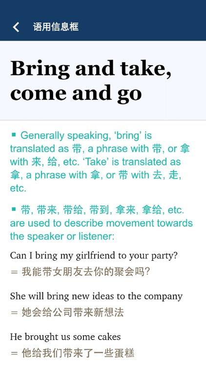 牛津·外研社英汉汉英词典 screenshot-4
