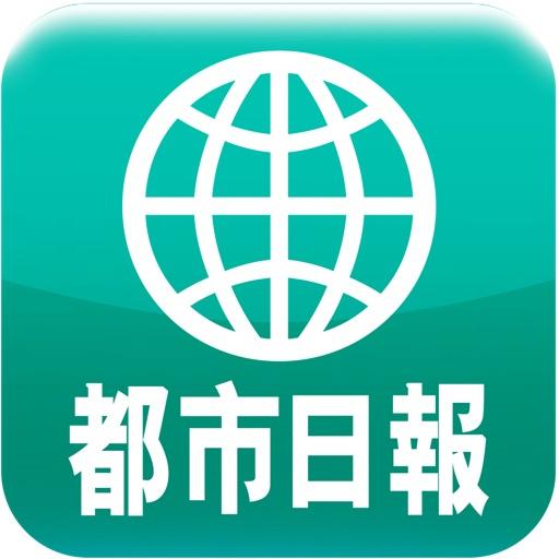 都市日報 for iPad