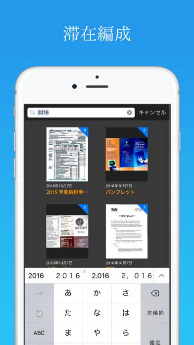 JotNotスキャナアプリ ScreenShot3