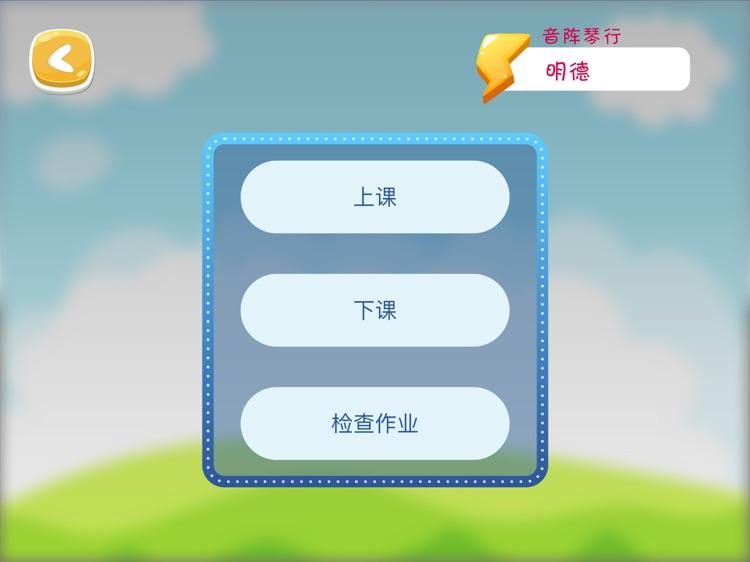 乐王钢琴 screenshot-1