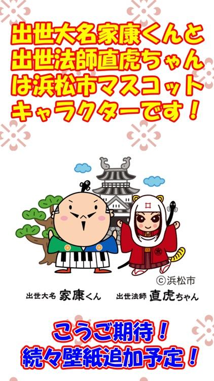 家康くんと直虎ちゃんのソリティア 壁紙GET screenshot-4