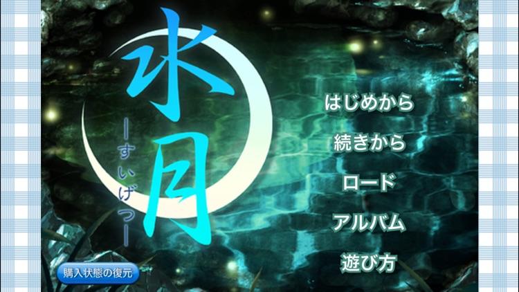 水月LITE screenshot-4