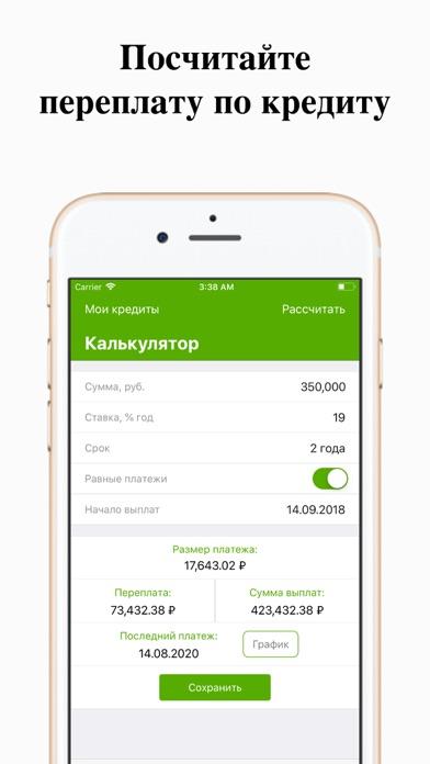 Процент Кредиты и займы онлайнСкриншоты 3