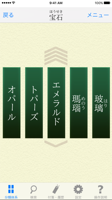 三省堂 類語新辞典 ScreenShot2