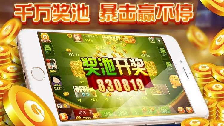 欢乐斗牛-疯狂斗牛游戏真人版 screenshot-3