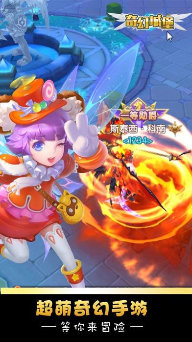 奇幻城堡-超萌Q版冒险魔幻手游