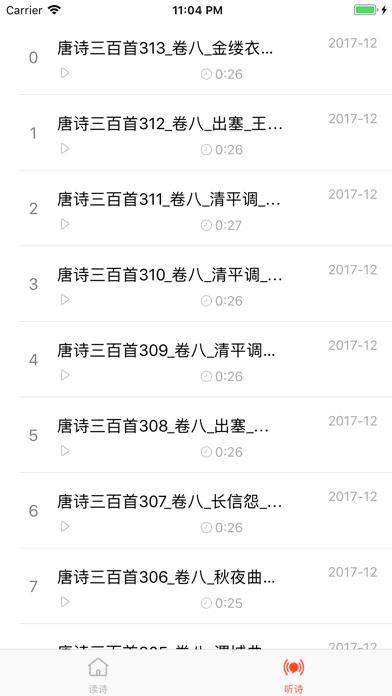 download 读点诗-为你读诗 apps 3