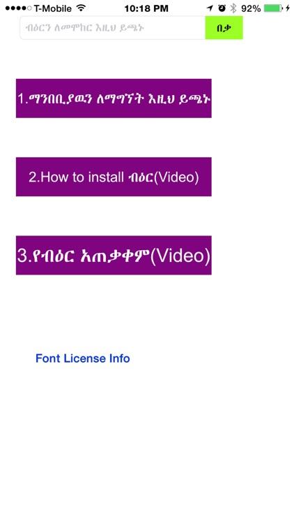 Biir Ethiopic Amharic keyboard screenshot-3