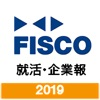FISCO 2019就活・企業報