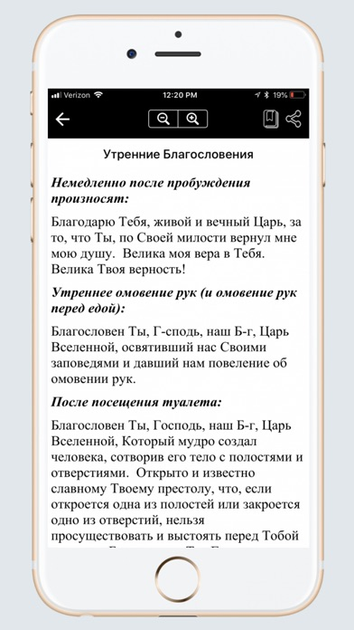Screenshot for Sephardic Siddur in United States App Store