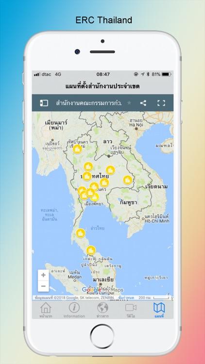 ERC-Thailand screenshot-4