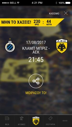 My AEK – AEK FC Official app on the App Store