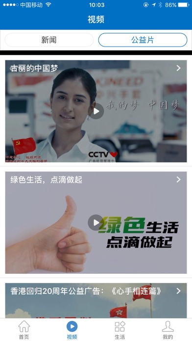 Screenshot of 滨州高新区 App
