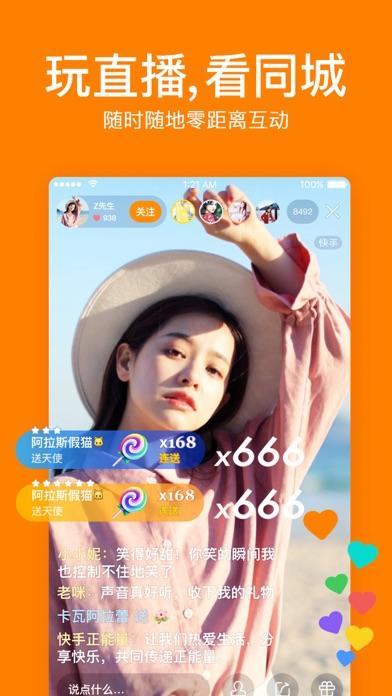 快手 screenshot1