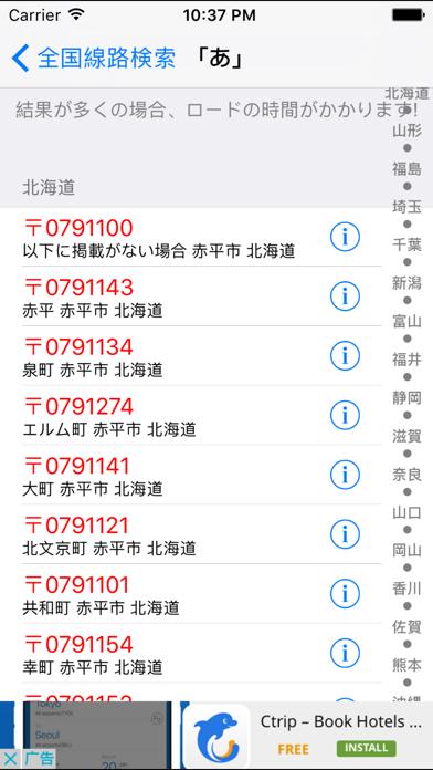 日本郵便番号Liteのおすすめ画像5