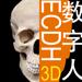 199.ECDH数字人