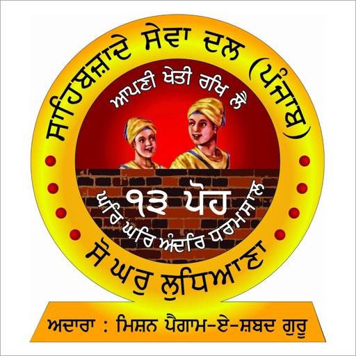 Giani Kulwant Singh Ji