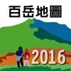 能高越嶺2016 - iPhoneアプリ