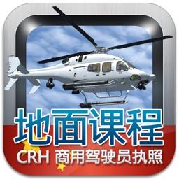 商用驾驶员执照理论考试 (直升机)