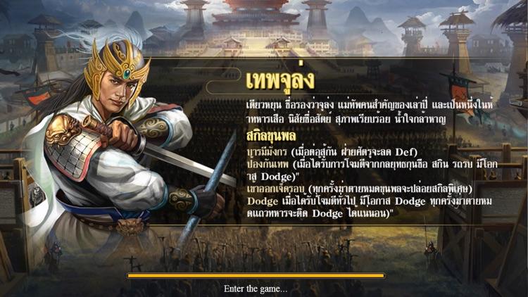 Three Kingdoms Pk-สามก๊ก PK