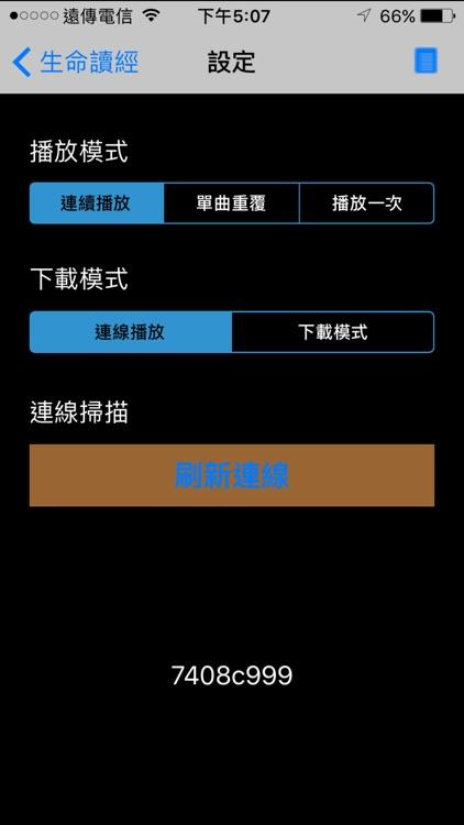 生命读经(有声APP) screenshot-3