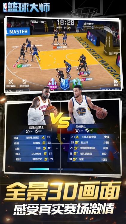 NBA篮球大师 screenshot-3