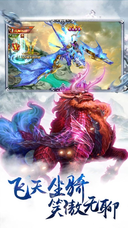 仙侠蜀山剑-仙侠群英江湖奇缘 screenshot-3
