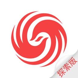 凤凰新闻(探索版)-热辣新闻爆料和小说连载