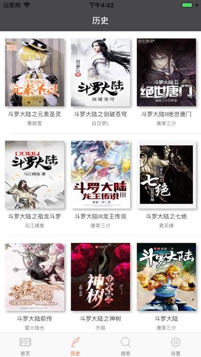 斗罗大陆-穿越玄幻小说 screenshot two