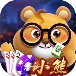 小熊棋牌-全民娱乐扑克游戏大厅