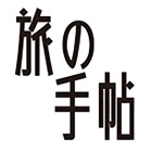 旅の手帖 icon