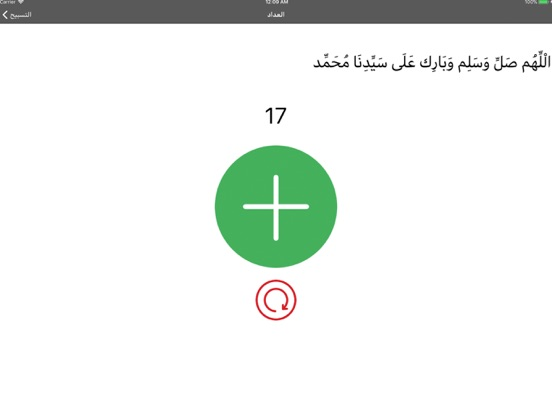 حصن المسلم أدعية وأذكار بالصوت screenshot 9