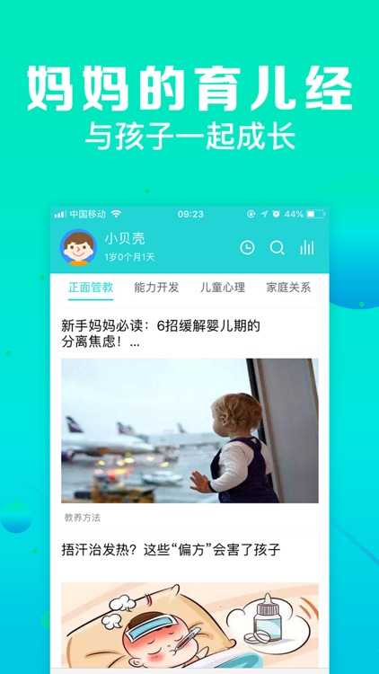 熊宝儿歌故事-儿童睡前故事绘本大全 screenshot-4