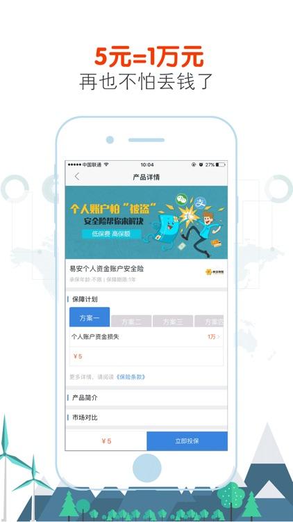 保险姐-保险界的百事通 screenshot-3