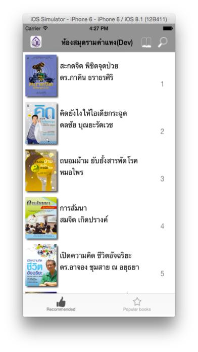 RU Library e-Book screenshot two