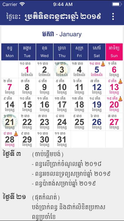 Cambodia Tax Calendar 2019 screenshot-0