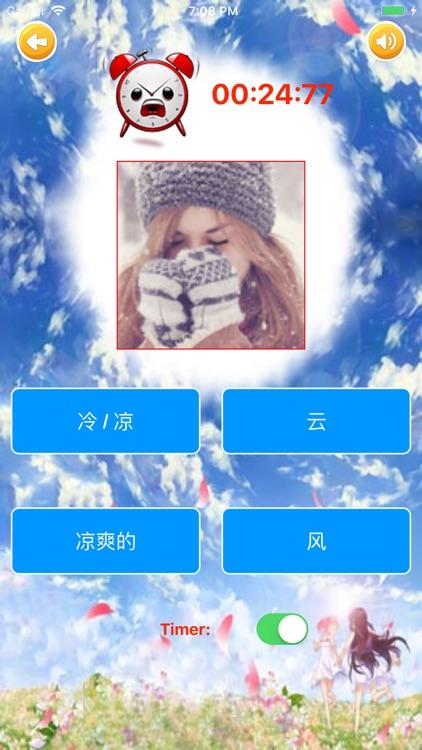 Learn Chinese Easily Words screenshot-3