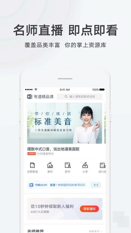 网易有道词典-7亿人都在用的外语学习翻译APP screenshot-4