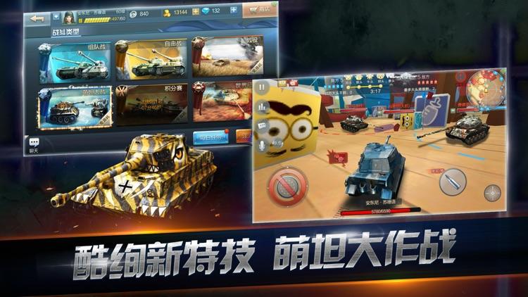 坦克射击-3D坦克战争大作战游戏 screenshot-4
