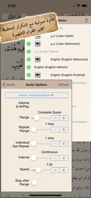 Quran Tafsir تفسير القرآن on the App Store