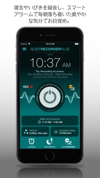 睡眠レコーダープラス screenshot1