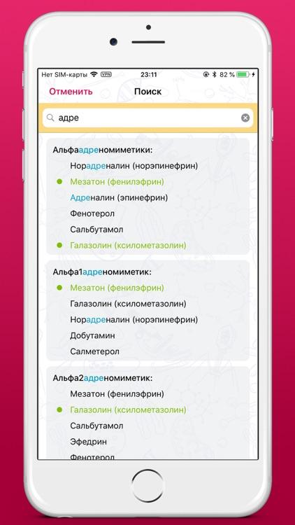 Медицинские тесты ПМГМУ screenshot-4